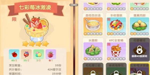 摩尔庄园七彩莓冰淇淋菜谱