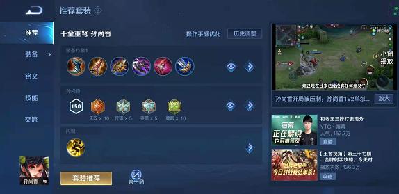 王者荣耀s24孙尚香加强后怎么玩