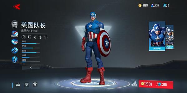 漫威超级战争美国队长怎么玩