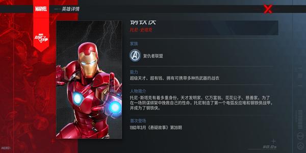 漫威超级战争钢铁侠怎么玩