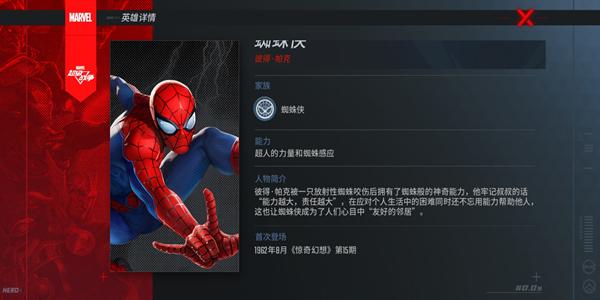 漫威超级战争蜘蛛侠怎么玩