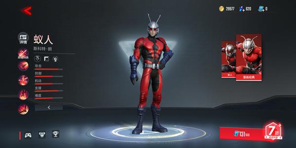 漫威超级战争蚁人怎么玩