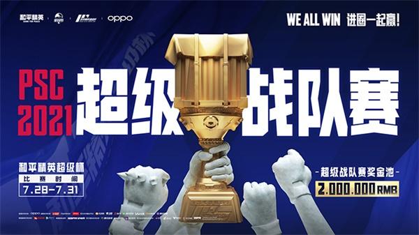 2021和平精英超级杯暨空投嘉年华7月31日即将盛大开幕
