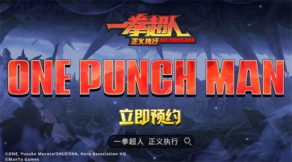 一拳超人正义执行2021ChinaJoy强势来袭