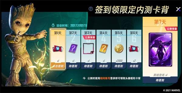 漫威正版CCG手游《漫威对决》首测今日开启!