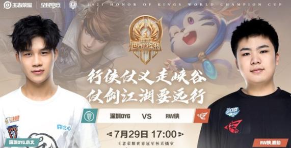 《王者荣耀》世冠今日预报 南京Hero迎战佛山GK