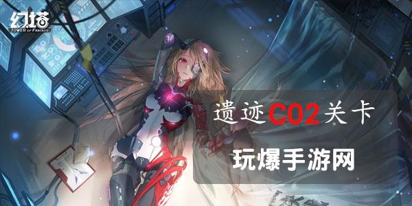 幻塔遗迹C02通关攻略