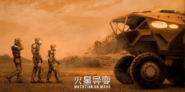 火星异变免费观看软件