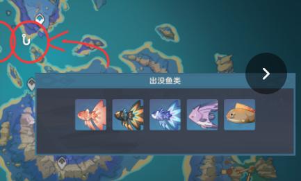 原神鱼类分布 图鉴大全