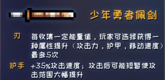 元气骑士3.2.8