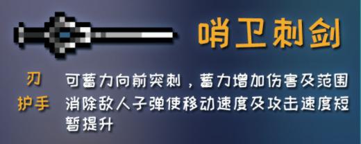 元气骑士3.2.8破解版可远程联机