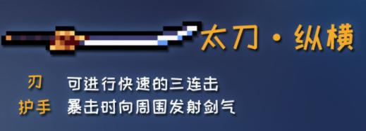 元气骑士3.2.8内置修改器