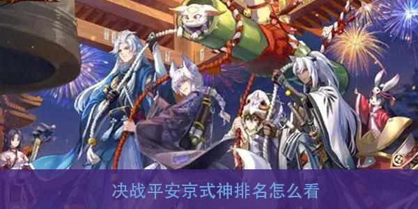 决战平安京式神排名怎么看