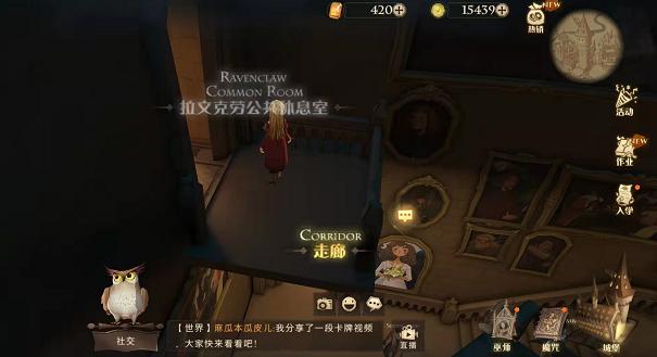 会移动的楼梯巧克力蛙NPC线索