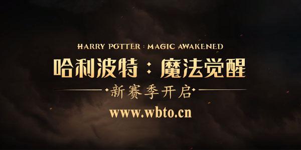哈利波特:魔法觉醒MA第1赛季将在10月1号开启
