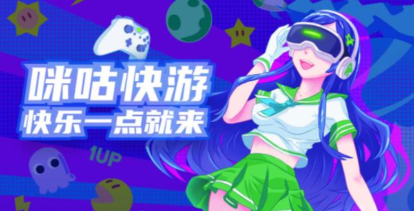 咪咕快游VR版