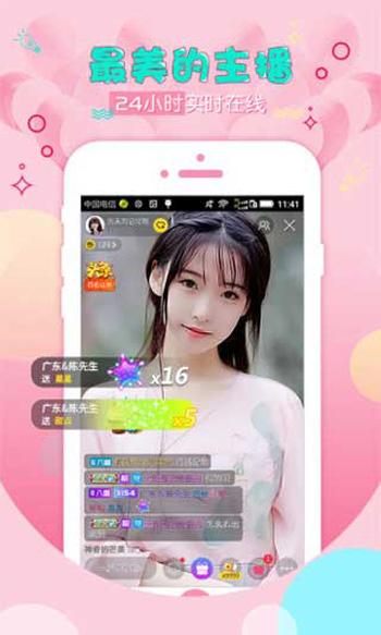 享爱直播1s下载app