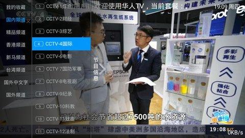 华人TV免费版