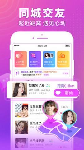 甜言app