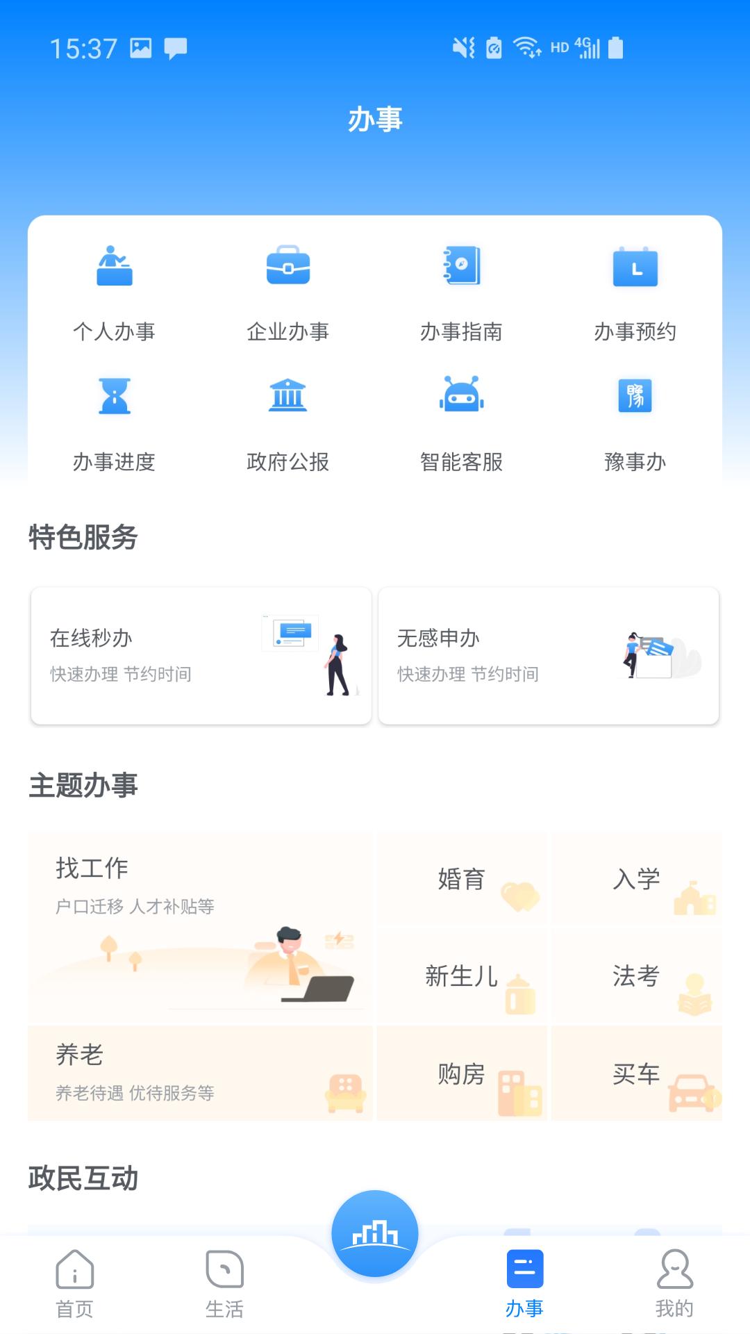 数字洛阳v1.0.0