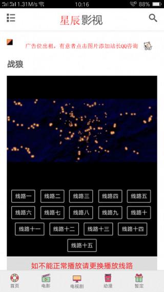 星辰影院app手机版