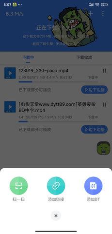 浩克下载1.1.5版