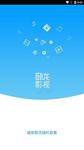 卧龙影视app