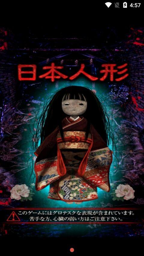 日本人形游戏