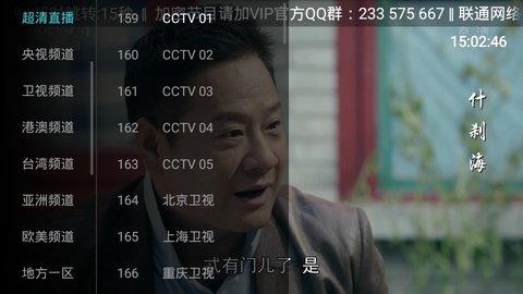 大视界tv2021最新版本