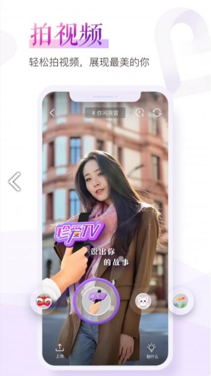 珍爱网app