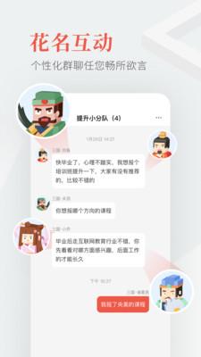 教育圈app