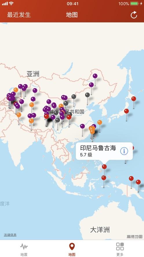 地震云播报app