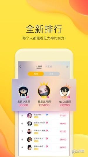 天天剧本杀app