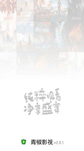 青椒影视vip版