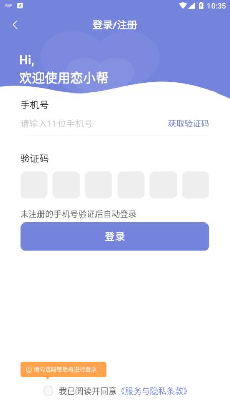 恋小帮app