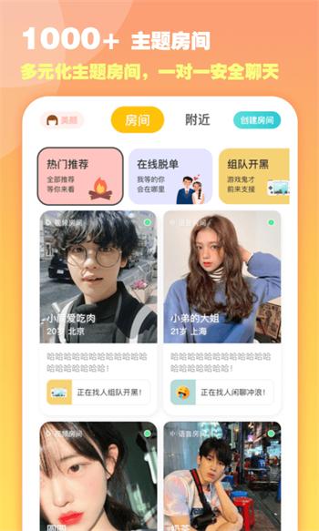 空仆app