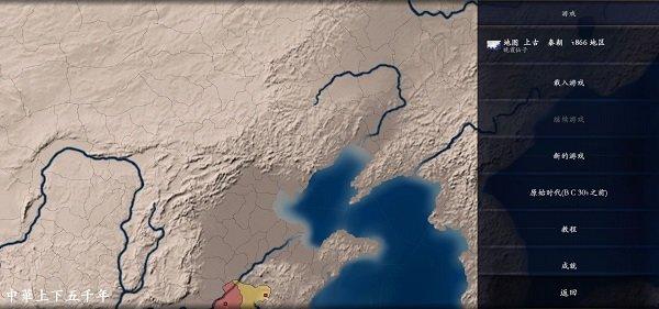 文明时代2中华上下五千年3.6.6