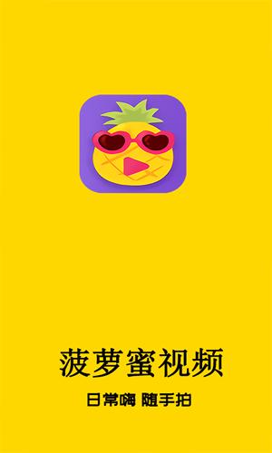菠萝蜜app