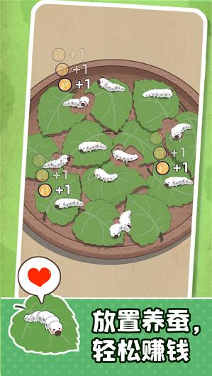 小小养蚕师游戏