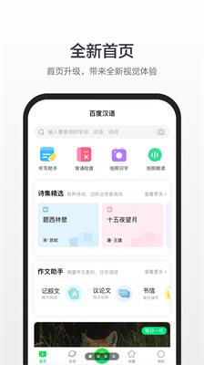百度汉语安卓版