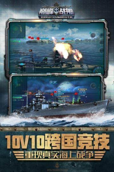 巅峰战舰最新版