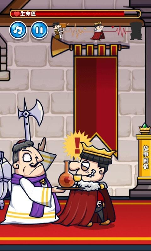 我要当国王2
